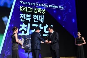 2018 하나은행 K리그 대상