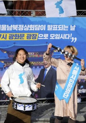 서울남북정상회담 기원, '한반도기 댄스버스킹'