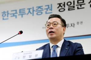 한국투자증권, '정일문 신임 사장 취임 기자간담회'