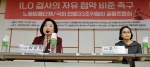 ILO 결사 자유 협약 촉구 토론회