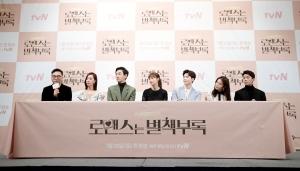 tvN 드라마 '로맨스는 별책부록' 제작발표회