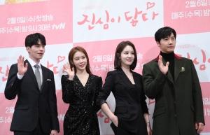 tvN 수목드라마 '진심이 닿다' 제작발표회