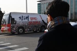 청와대로 1인 시위 떠나는 김진태