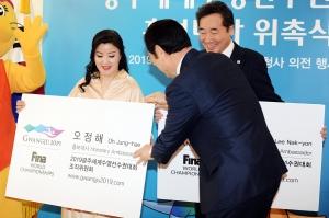 '광주 세계수영선수권대회' 홍보대사 위촉식