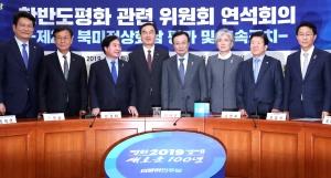 한반도평화관련위원회 2차 연석회의