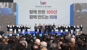 제100주년 3.1절 기념식