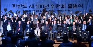 더불어민주당 한반도 새 100년 위원회 출범식