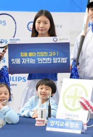 필립스 소닉케어, '안전한 양치습관' 캠페인
