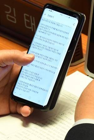남편 삼성전자 소송 수임료 해명하는 박영선