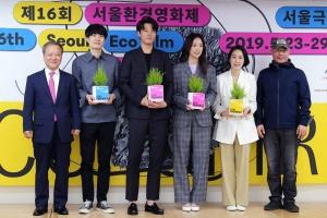 '제16회 서울환경영화제' 기자회견