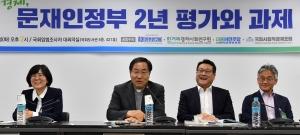 문재인 정부 2년, 평가와 과제 토론회