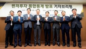'벤처투자 통합통계 발표 기자브리핑'