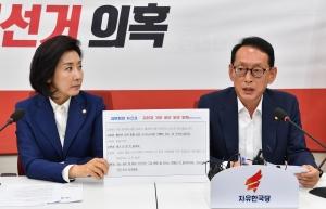 국정원 관권선거 의혹 대책회의