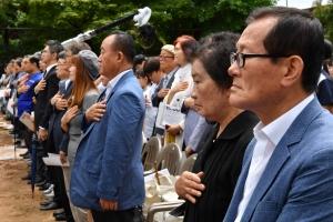 32주년 민주항쟁 기념식