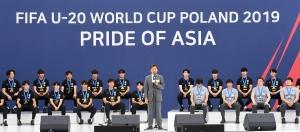 금의환향한 U-20 대표팀
