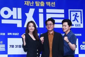 영화 '엑시트' 제작보고회