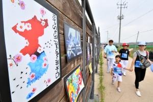 2019 DMZ 평화대축제