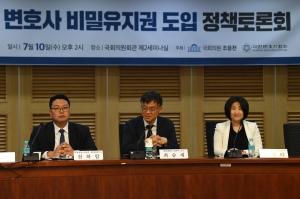 변호사 비밀유지권 도입 정책토론회