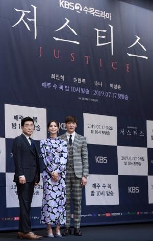 KBS 수목드라마 '저스티스' 제작발표회