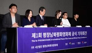 '제1회 평창남북평화영화제' 공식 기자회견