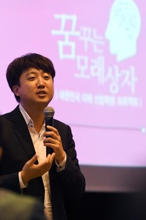 북&톡 혁신콘서트 '꿈꾸는 모래상자'