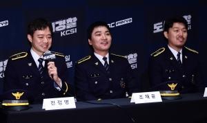 도시경찰 : KCSI 제작발표회