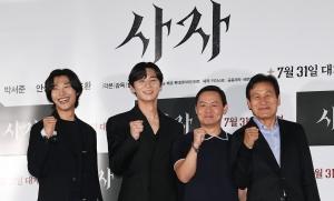 영화'사자' 언론 시사회