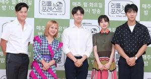 SBS 월화 예능프로그램 '리틀 포레스트' 제작발표회