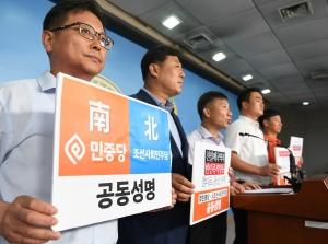 민중당, 北 조선사회민주당과 '반일 공동성명' 발표