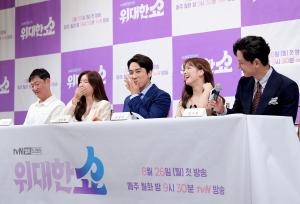 tvN 드라마 '위대한 쇼' 제작발표회