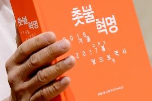 일본 시민단체 '희망연대'와 만난 박원순 서울시장