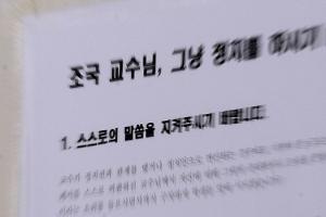 '조국 교수 STOP!'…서울대 캠퍼스에 설치된 촛불집회 현수막