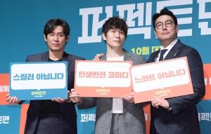 영화 '퍼펙트맨' 제작보고회