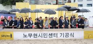 노무현시민센터 기공식