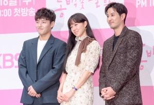 KBS 수목드라마 '동백꽃 필 무렵' 제작발표회