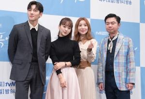 tvN 주말드라마 '날 녹여주오' 제작발표회