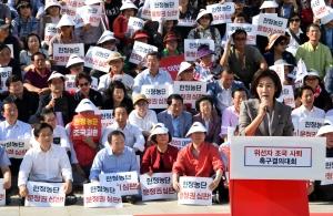 자유한국당 추석 민심 보고 대회