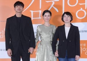 영화 '82년생 김지영' 언론시사회