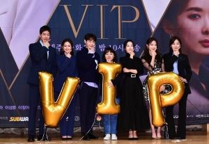 SBS 드라마 VIP 제작발표홰