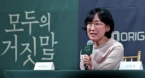 OCN 드라마 '모두의 거짓말'
