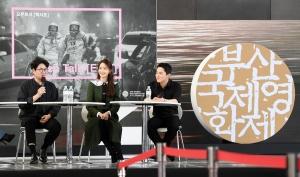 부산국제영화제 '엑시트' 오픈토크