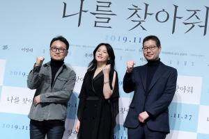 영화 '나를 찾아줘' 제작발표회