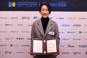 2019 인터넷 신문인의 밤, 제 20대 국회 의정대상 시상식