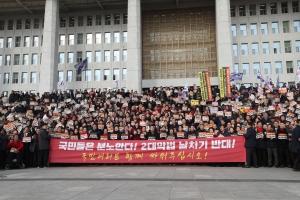 자유한국당 패스트트랙 법안 저지를 위한 규탄 대회