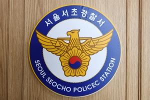 서초경찰서 자료사진