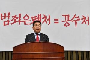자유한국당 공수처 반대 피켓