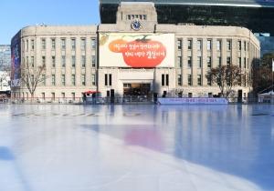 서울광장 스케이트장 개장 준비