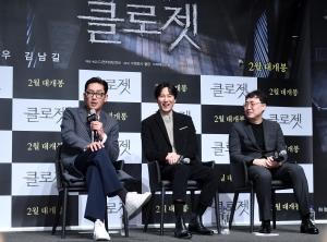 영화 '클로젯' 제작보고회