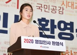 자유한국당 영입인사 환영회