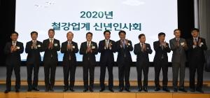 2020년  철강업계 신년인사회